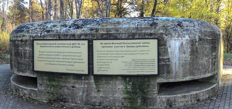 Мемориальный ДОТ