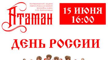 """Концерт ансамбля """"АТАМАН!"""""""