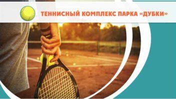 Теннисный комплекс